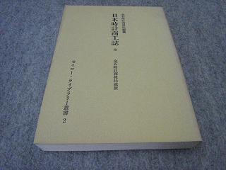 tokei005.jpg