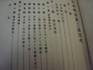 tokei007.jpg