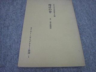 tokei008.jpg