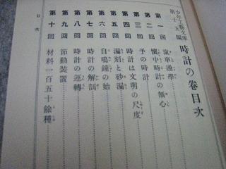 tokei010.jpg