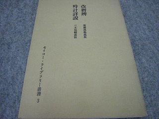 tokei011.jpg