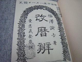 tokei012.jpg