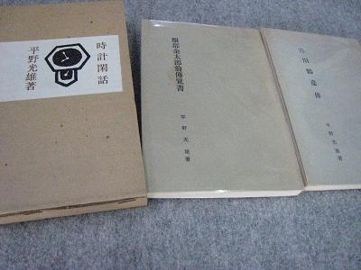 tokei013.jpg