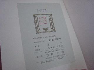 tuji004.jpg