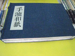 washi001.jpg