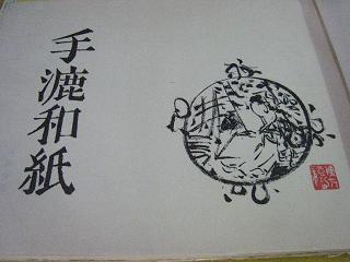 washi002.jpg