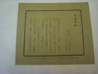 washi005.jpg