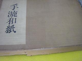 washi006.jpg