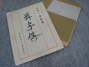 yoshida001.jpg