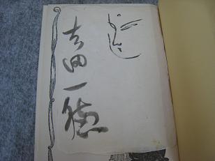 yoshida005.jpg