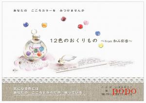 nagomiayaka_convert_2012022.jpg