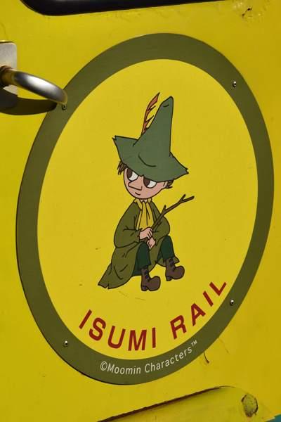 isumi20121125_001b.jpg