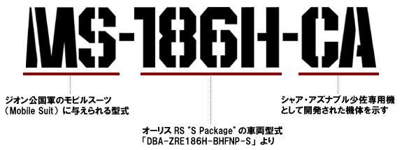 トヨタ シャア専用オーリス04