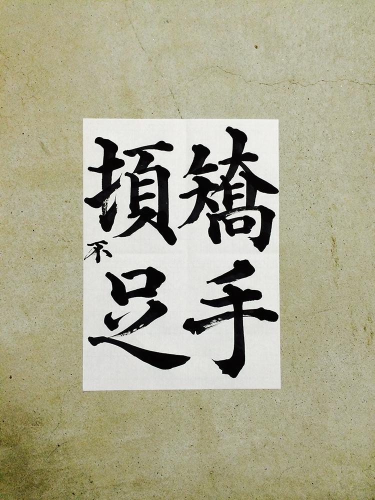 20141216_senjimon_kai_1.jpg
