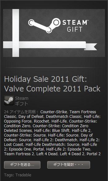 20120103_steam_gift.jpg
