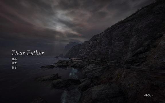 dearesther_01.jpg