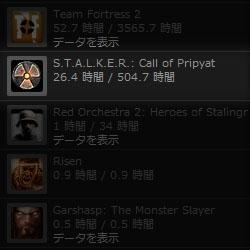 moriken_steam20120213.jpg