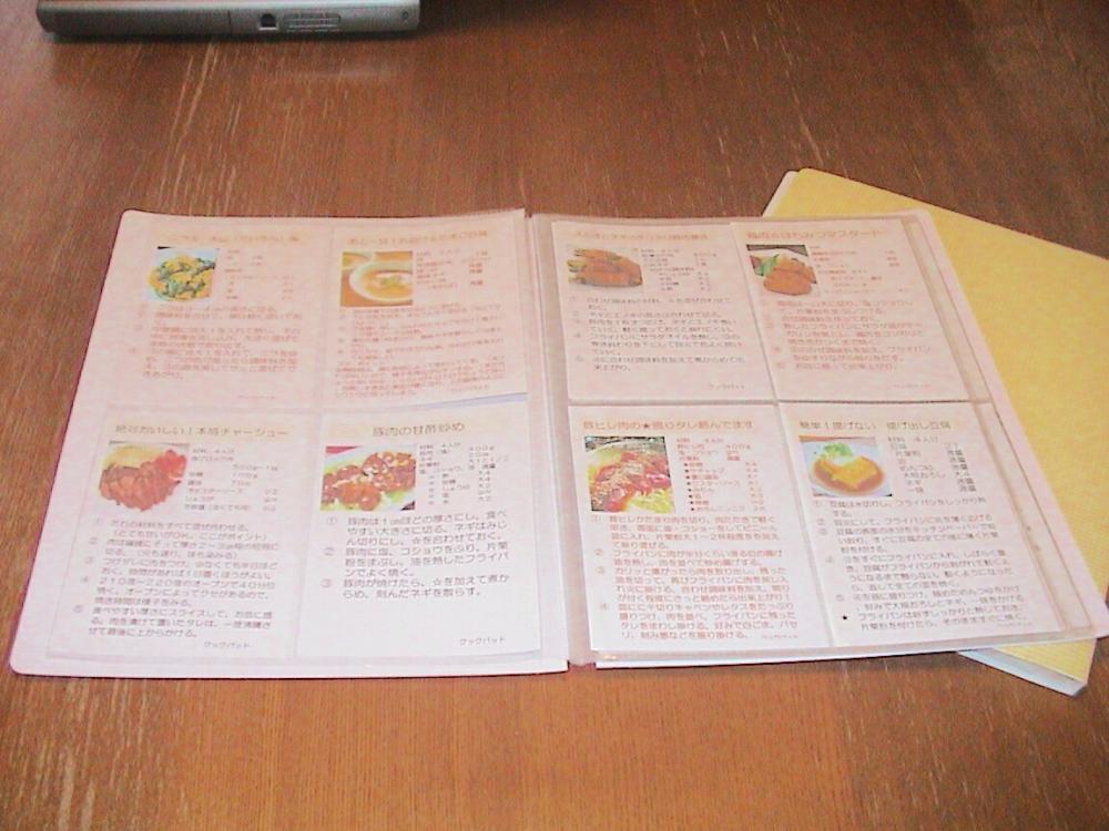 レシピカード はがきサイズ テンプレート