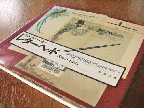 レターヘッド アメリカ100年のグッドデザイン 編集