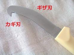 ギザ刃とカギ刃 説明