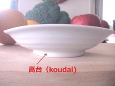 小皿の高台 説明230