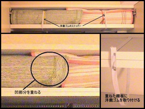 トイレマット収納コラージュ500