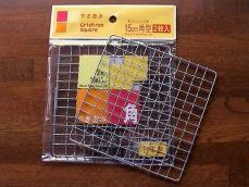 15cm角焼き網230