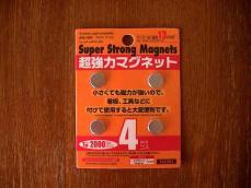 超強力マグネット230