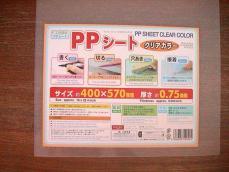 PPシート230
