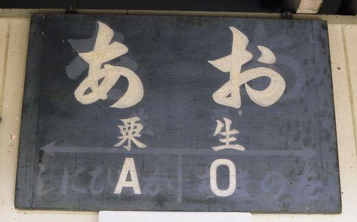 19820411加古川線021-1