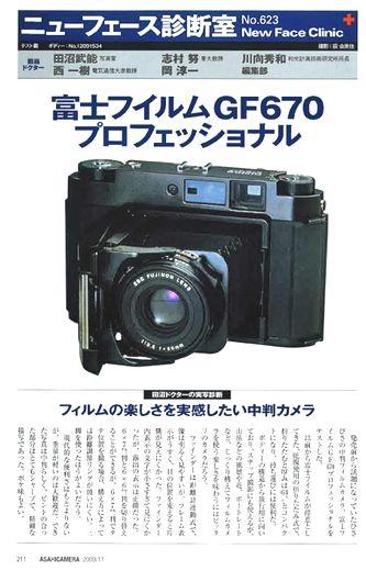 アサヒカメラ記事(抜粋)1-1