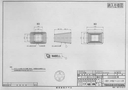 ジャバラ設計図007-3