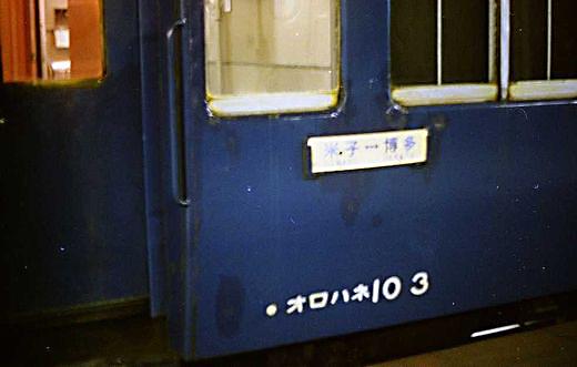 19740318九州・山陰106-3
