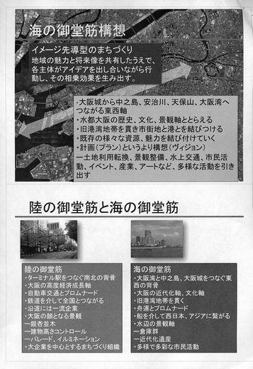 20100320海の御堂筋シンポ207-1