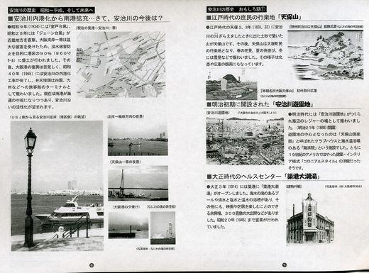 20100320海の御堂筋シンポ210-1
