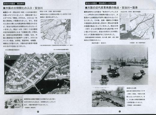20100320海の御堂筋シンポ209-1