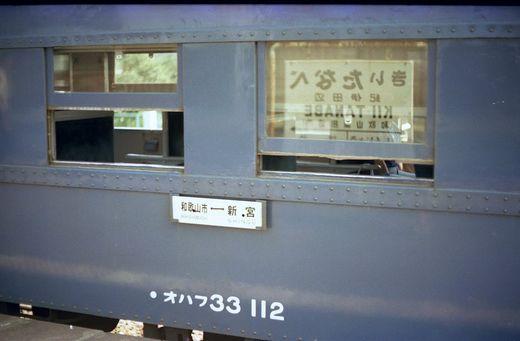 19820808南紀一周旅行008-1