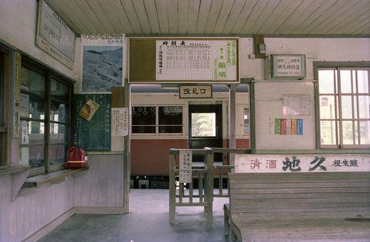 19820822野上電鉄009-1
