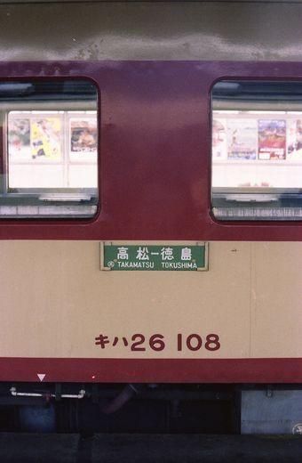 19820912高松・多度津005-1