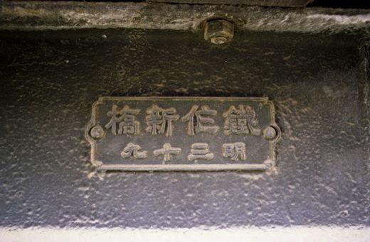 19820912高松・多度津016-1