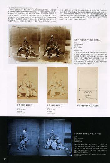20100529上野彦馬・内田九一004-1