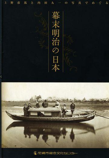 20100529上野彦馬・内田九一001-1