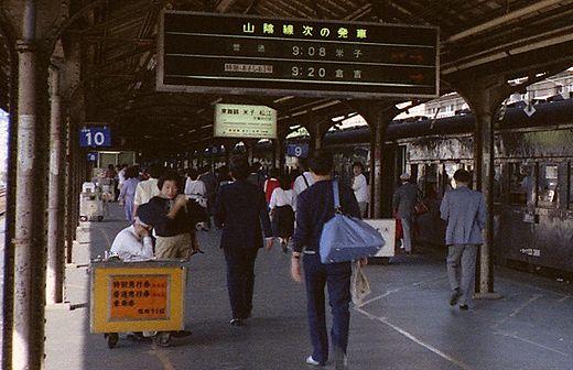 19840921奈良線・宇治駅108-2