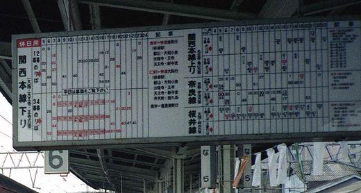 19840921奈良線・宇治駅099-2