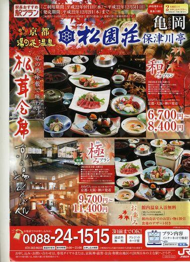 20101011松茸会食パンフ-1