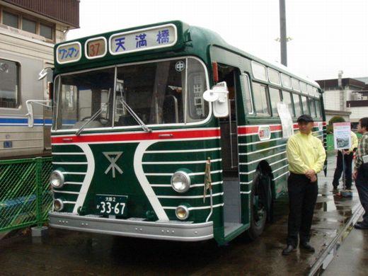 5458767バス