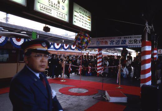 19861101福知山線電化開業095-1
