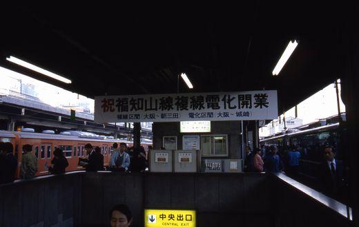 19861101福知山線電化開業093-1