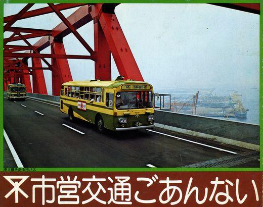 1973建設中の港大橋112-1