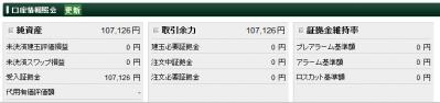 とらみちゃん 24.2.18